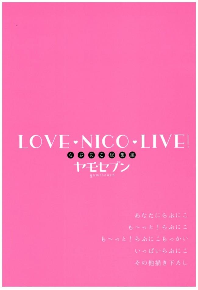 【ラブライブ! エロ漫画・エロ同人】Love Nico Live! らぶにこ総集編 (86)