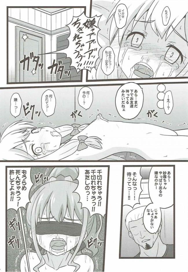 【エロマンガ先生 エロ同人誌・エロ漫画】ヒキコモリ支援がやってくる!! (15)