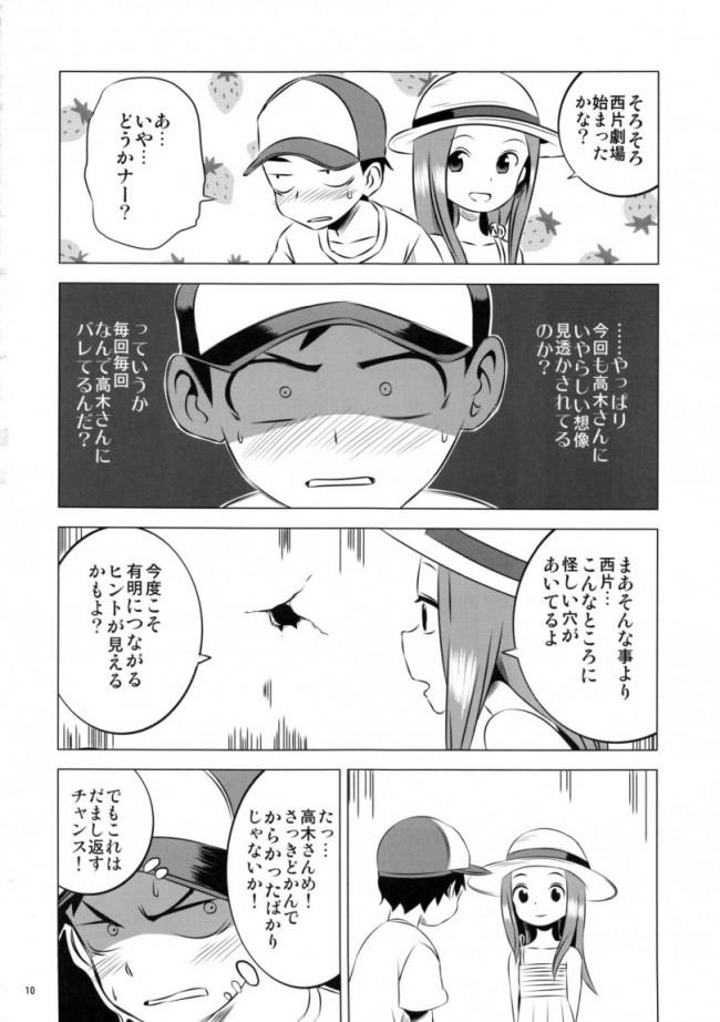 【エロ同人誌 からかい上手の高木さん】今日も西片君は高木さんに見透かされてる4【かこひめのうつわ エロ漫画】 (10)