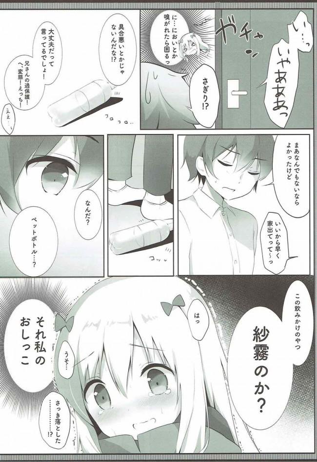 【エロマンガ先生 エロ同人誌・エロ漫画】紗霧ちゃん、お部屋でシちゃうの…!? (11)