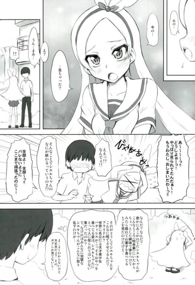 悶々セシ本 (キラキラ☆プリキュアアラモード) (4)