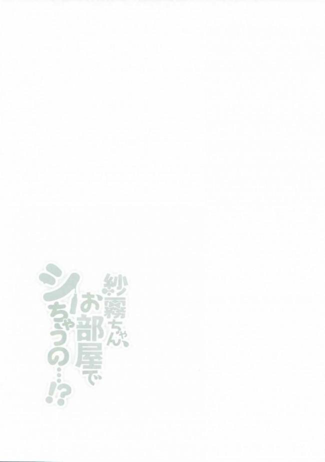 【エロマンガ先生 エロ同人誌・エロ漫画】紗霧ちゃん、お部屋でシちゃうの…!? (14)