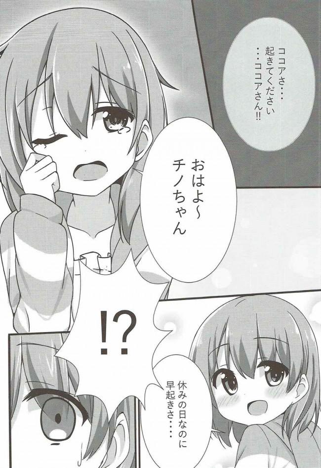 【ごちうさ エロ漫画・エロ同人誌】オオカミチノちゃんの発情期 (3)