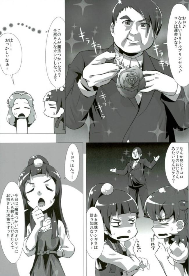 【プリキュア エロ漫画・エロ同人】ナシマホウ界の魔法つかい (4)