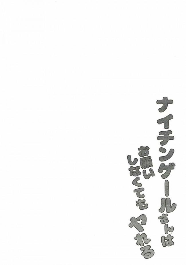 【FGO エロ漫画・エロ同人】ナイチンゲールさんはお願いしなくてもヤれる (3)