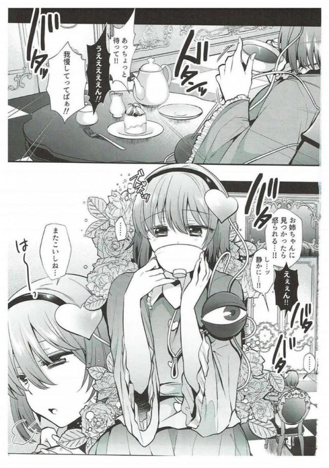 【東方 エロ漫画・エロ同人】古明地姉妹のくすぐりペット (2)