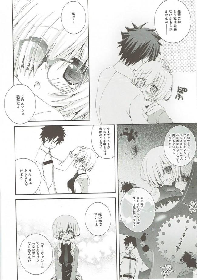 【FGO エロ漫画・エロ同人】せんぱいもっとかまってください (13)