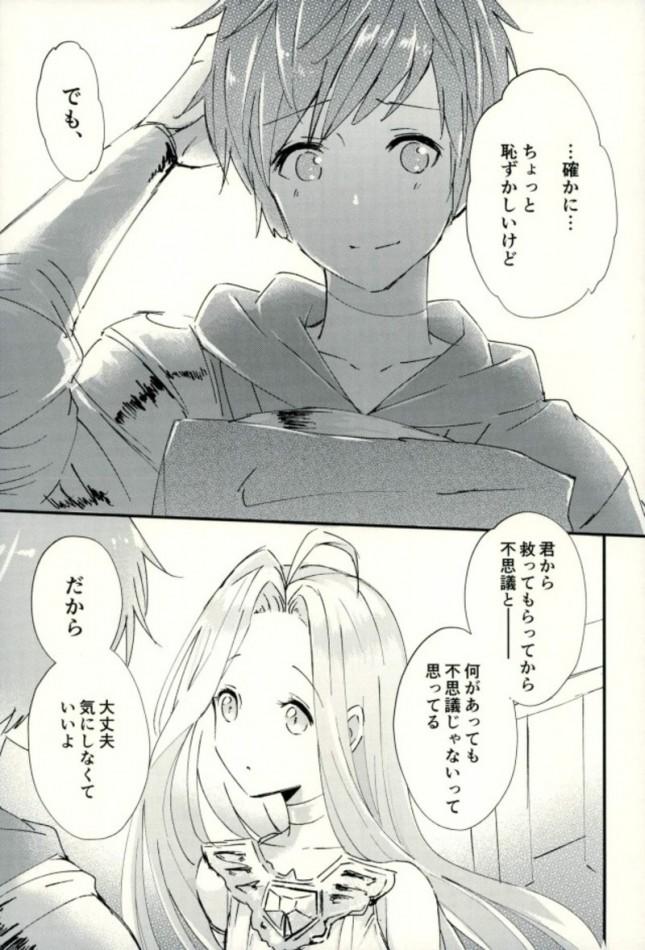 【グラブル エロ漫画・エロ同人】we'll be as one (8)