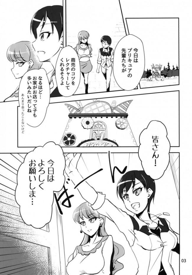【プリキュア エロ漫画・エロ同人】なまキュア (2)