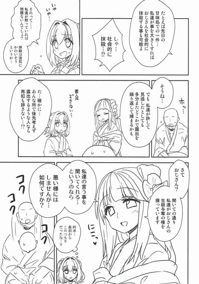【東方 エロ漫画・エロ同人】阿求と小鈴のいってみようやってみよう (8)