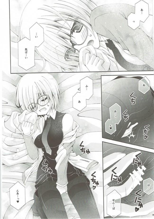 【FGO エロ漫画・エロ同人】せんぱいもっとかまってください (7)