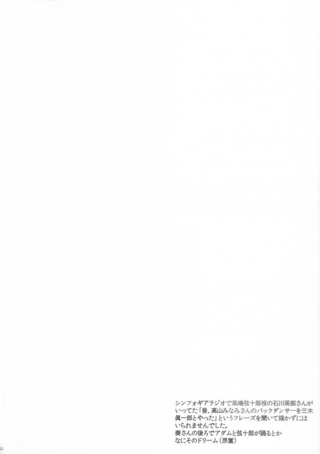 【戦姫絶唱シンフォギア エロ漫画・エロ同人】どっちの防人が好きですか? (9)