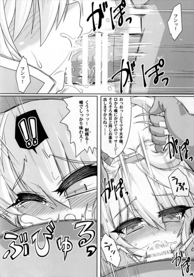 【エロ同人 東方】神子堕ち快楽マッサージ【エロ漫画】 (28)