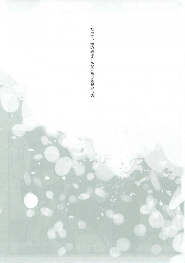 【デレマス エロ漫画・エロ同人】奏さん、一緒に溺れてみませんか? (20)