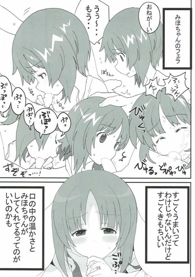 【ガルパン エロ漫画・エロ同人】やさしいふたり (14)