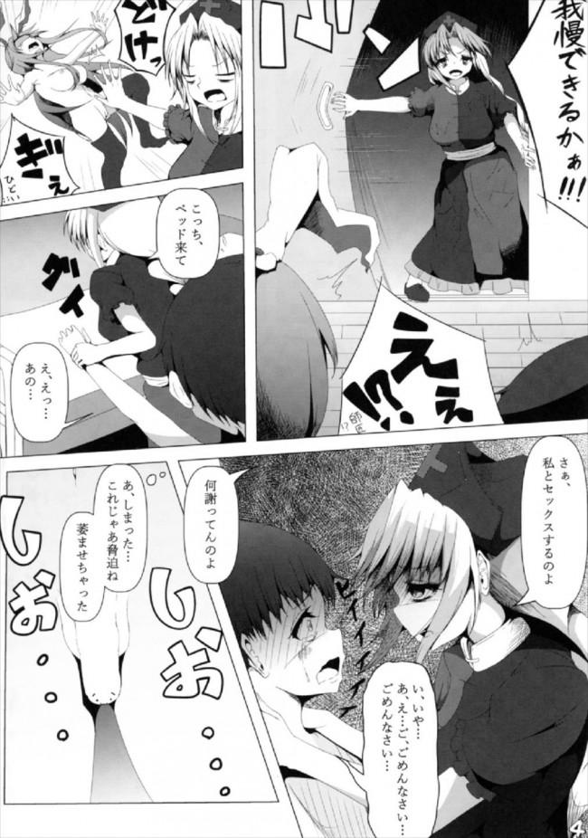 【東方 エロ漫画・エロ同人】えーりんお姉さんとうどんげお姉さんが診てあげる (5)