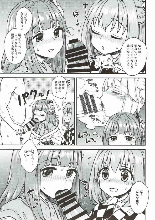 【東方 エロ漫画・エロ同人】阿求と小鈴のいってみようやってみよう (10)