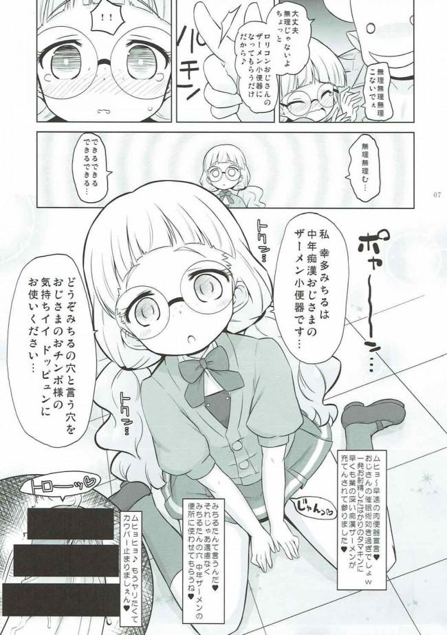 【プリパラ エロ漫画・エロ同人】絶対的催眠 (6)