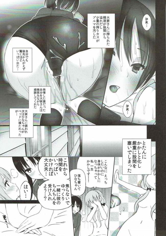 【エロ同人誌 ひなこのーと】ひととせにようこそ【Take3 エロ漫画】 (8)
