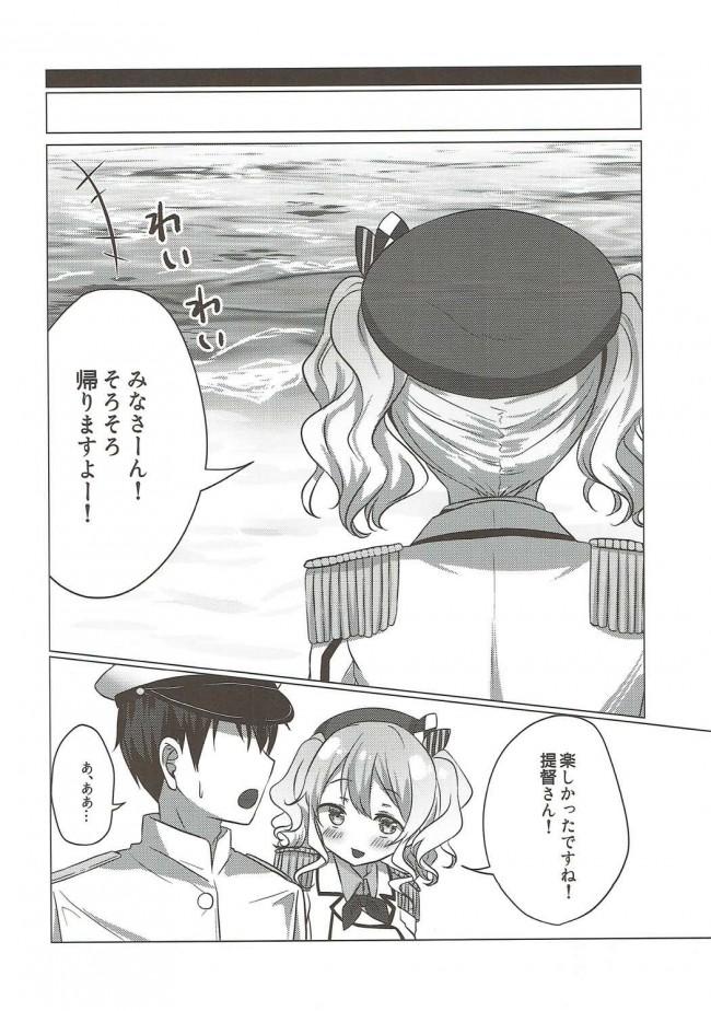 【艦これ エロ漫画・エロ同人】水着の鹿島がエロすぎる! (23)