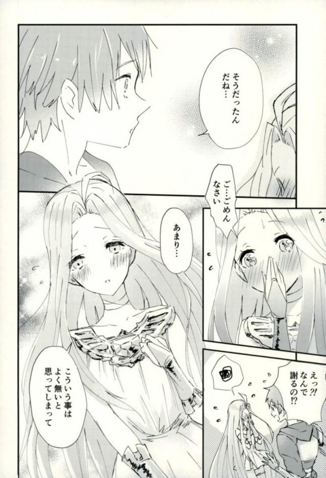 【グラブル エロ漫画・エロ同人】we'll be as one (7)