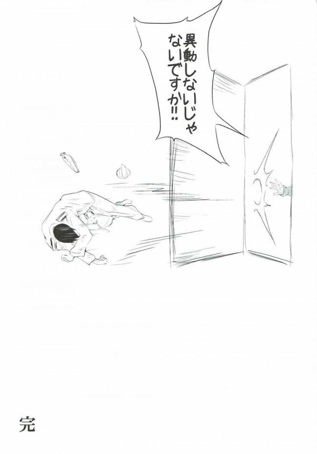 【艦これ エロ漫画・エロ同人】神威さんは夕ご飯 (20)