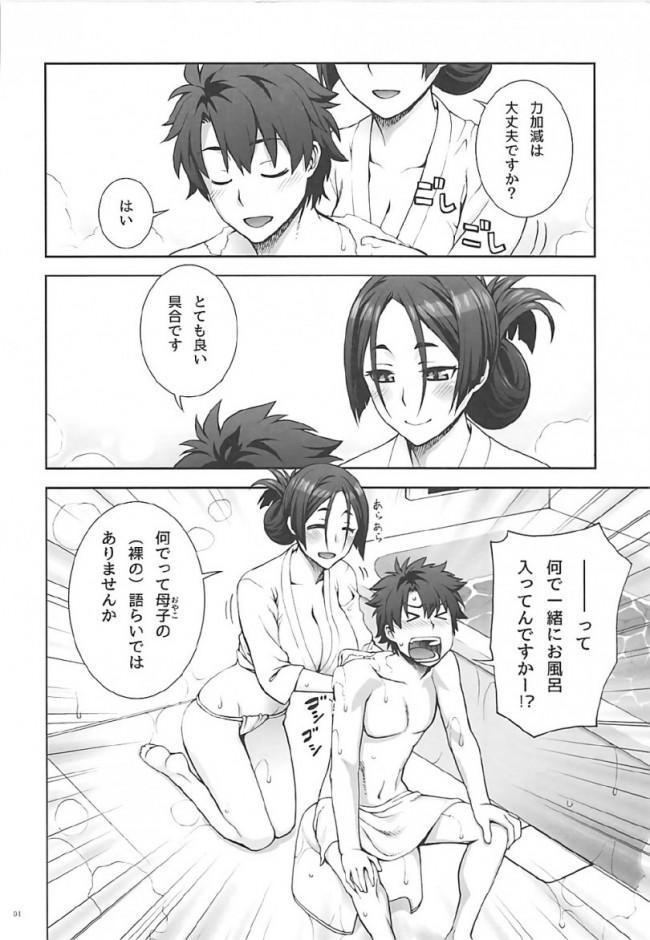 【FGO エロ漫画・エロ同人】おかあさんとおふろ (3)