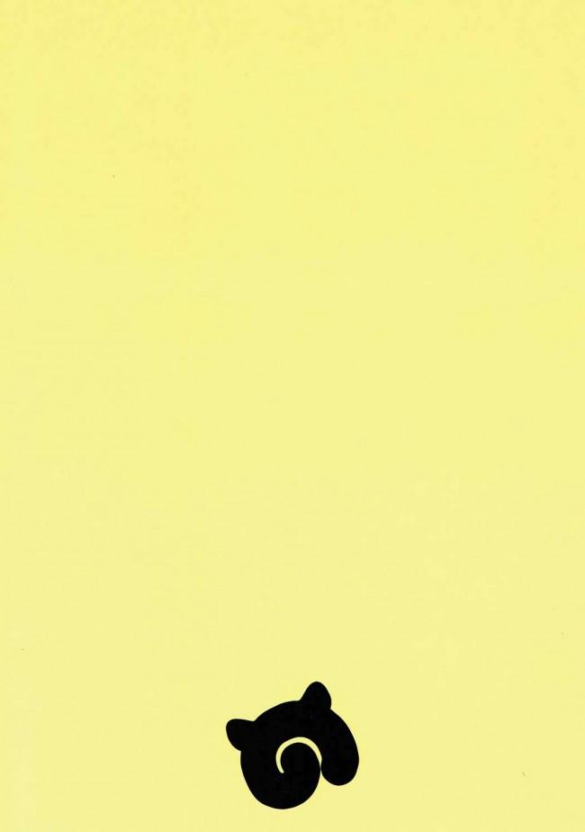 【けものフレンズ エロ漫画・エロ同人誌】おちかけけもののハメとイキ (16)