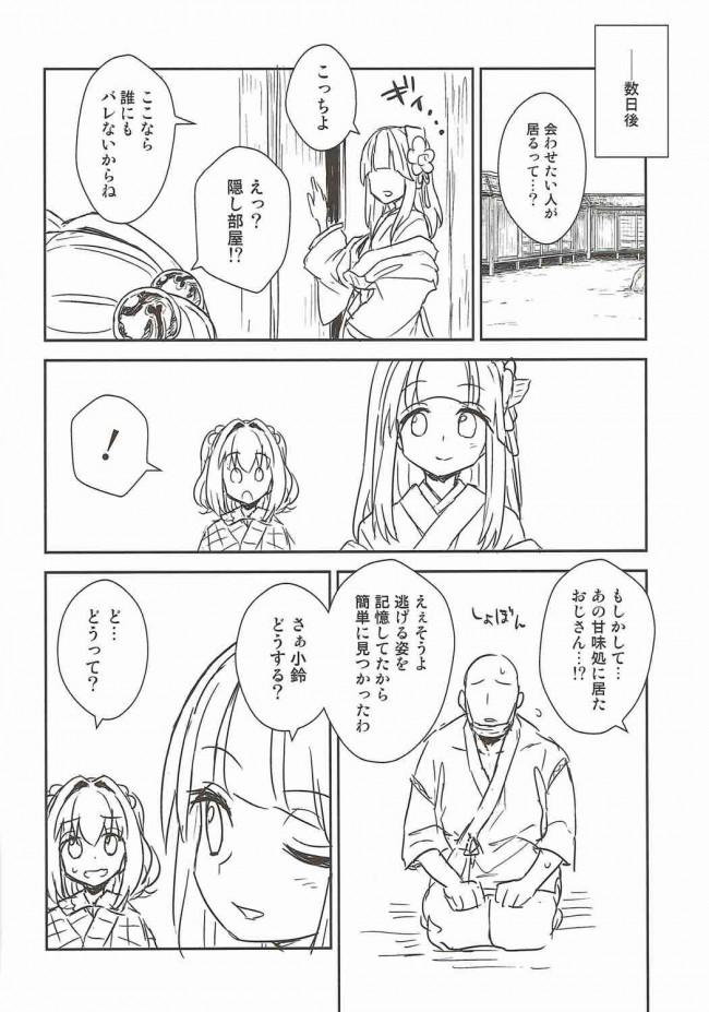 【東方 エロ漫画・エロ同人】阿求と小鈴のいってみようやってみよう (7)