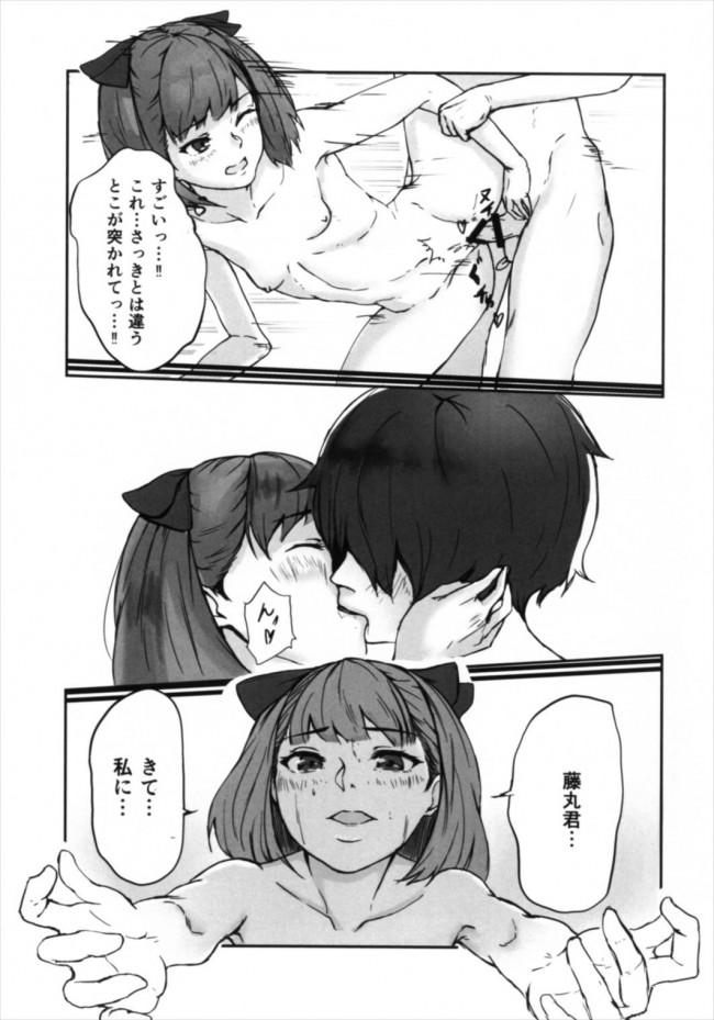 【エロ同人誌 FGO】エレナさんと付き合いたい!!【ハードコア座薬装填 エロ漫画】 (17)