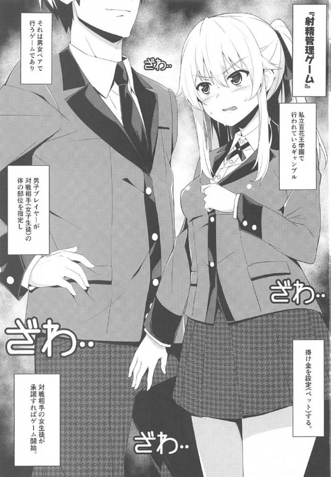【賭ケグルイ エロ漫画・エロ同人】射精管理ゲーム (2)