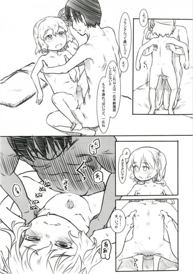 【エロ同人誌 東方】例大祭オフパコ【黒魔法研究所 エロ漫画】 (14)