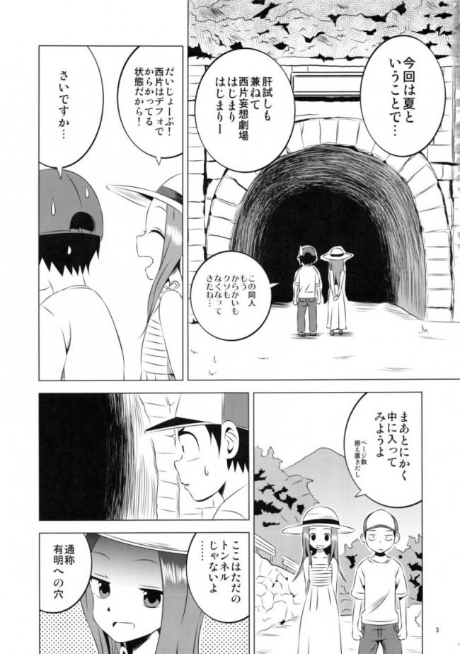 【エロ同人誌 からかい上手の高木さん】今日も西片君は高木さんに見透かされてる4【かこひめのうつわ エロ漫画】 (3)