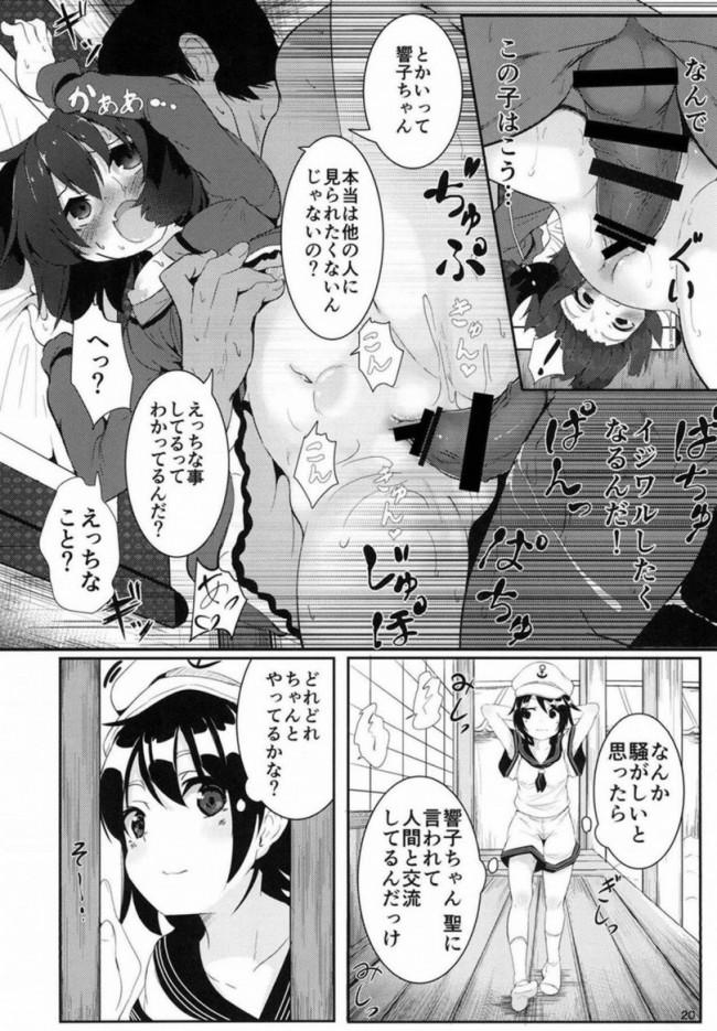 【東方Project エロ同人・エロ漫画】そうだ 響子 抜こう。 (19)