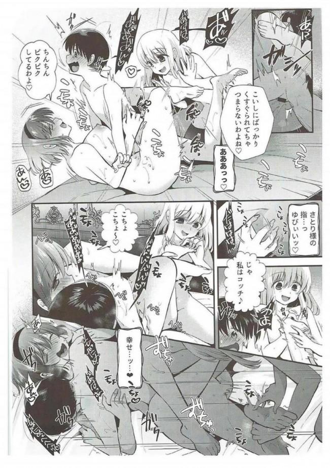 【東方 エロ漫画・エロ同人】古明地姉妹のくすぐりペット (21)