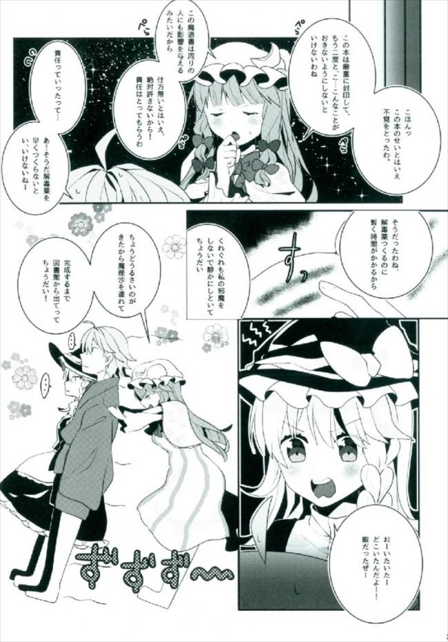 【東方 エロ漫画・エロ同人】えっちな幻想郷~パチュリーとえっちな魔法編~ (19)