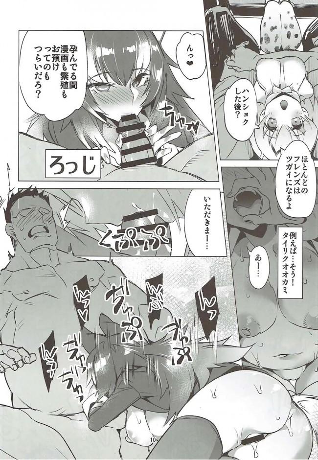 【けものフレンズ エロ漫画・エロ同人誌】おちかけけもののハメとイキ (8)