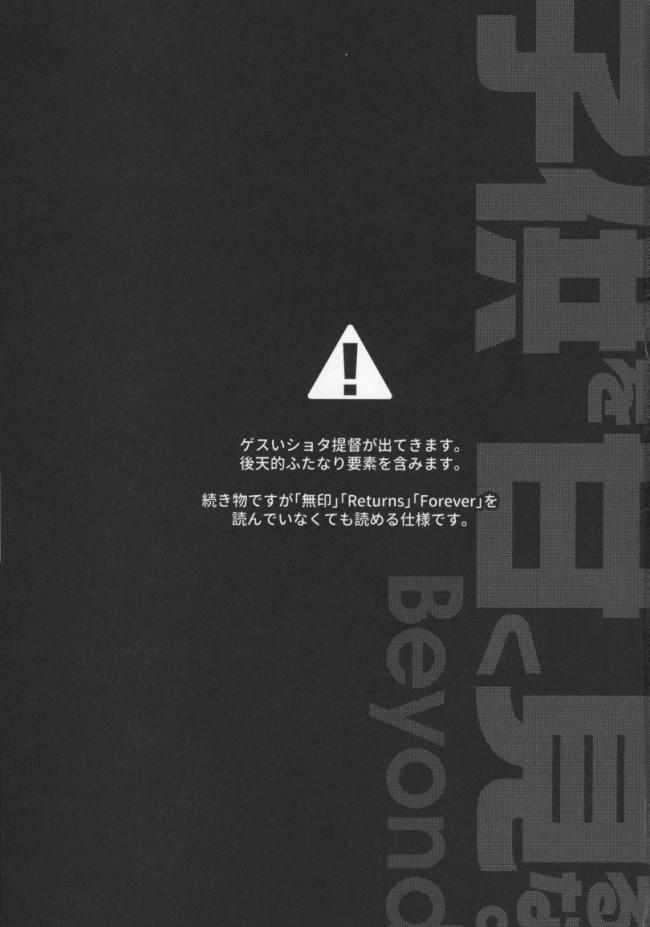 【艦これ エロ漫画・エロ同人】子供を甘く見るな。Beyond (2)