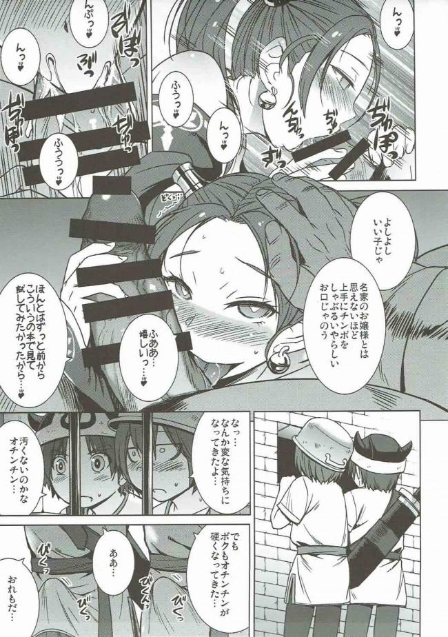 【ドラクエ エロ漫画・エロ同人】私、占い師のおじさんと催眠交尾しちゃいます (10)