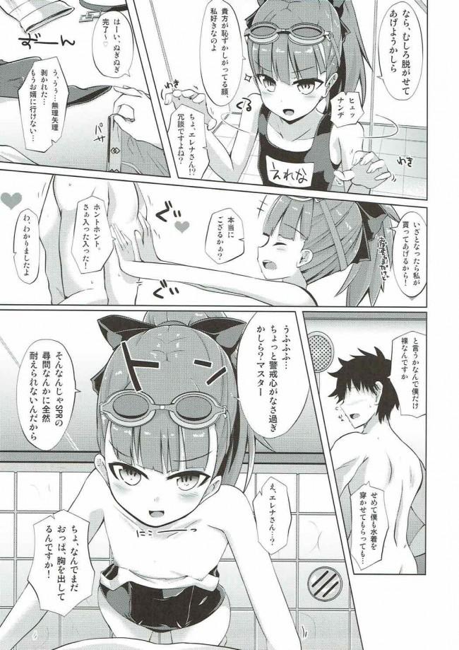 【FGO エロ漫画・エロ同人】マハトマ実験室 (6)