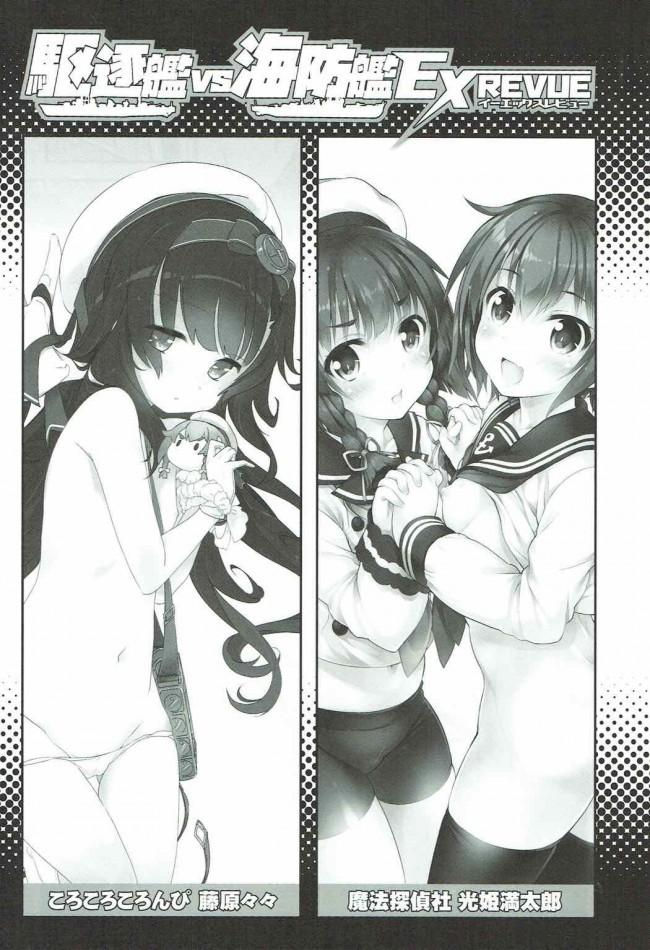 【艦これ エロ漫画・エロ同人】駆逐艦vs海防艦 EXREVUE (2)