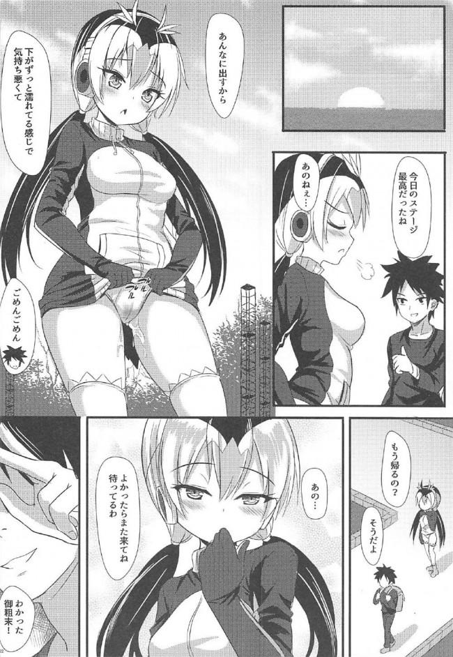 【けものフレンズ エロ漫画・エロ同人誌】PPPの特別VIP券 (23)