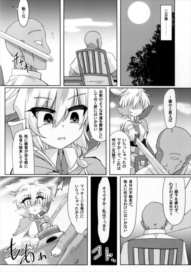 【エロ同人 東方】神子堕ち快楽マッサージ【エロ漫画】 (26)