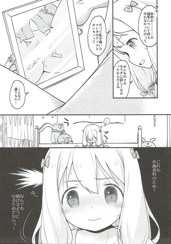 【エロ同人誌 エロマンガ先生】そんな名前の人でした。-暫定版-【エロ漫画】 (6)