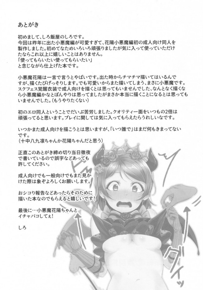 【ラブライブ! エロ漫画・エロ同人誌】小悪魔ぱな日和 (24)