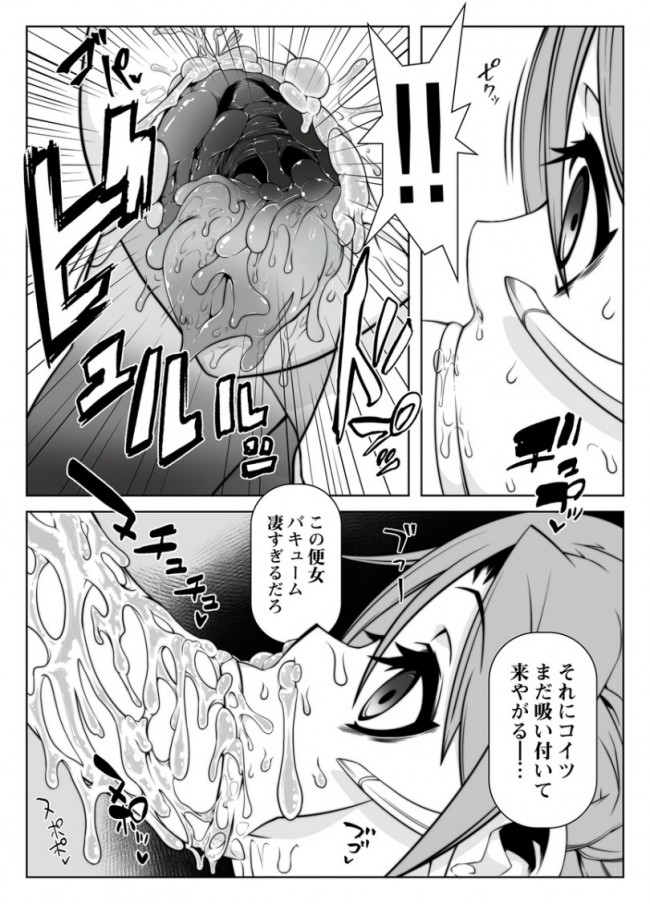 【SAO エロ漫画・エロ同人】マインドコントロールガール 10 (5)