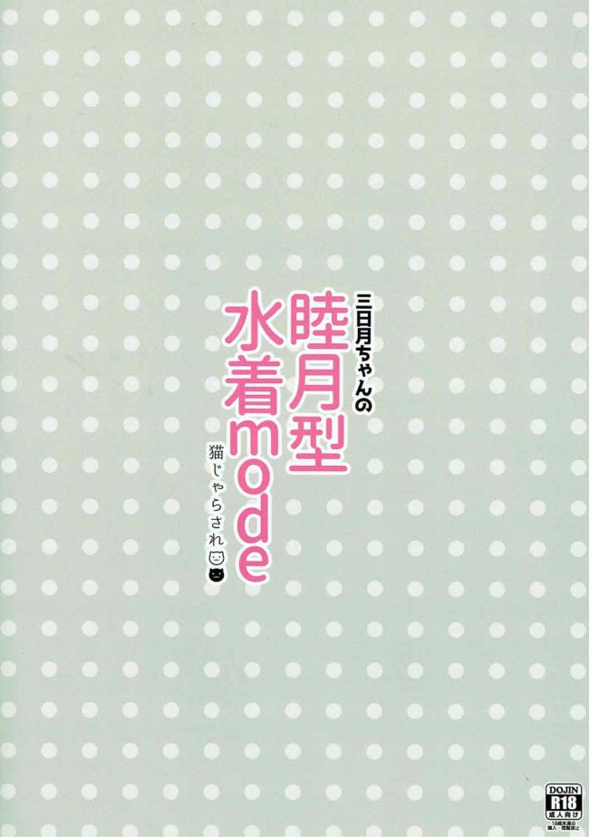 【艦これ エロ漫画・エロ同人】三日月ちゃんの睦月型水着mode (14)