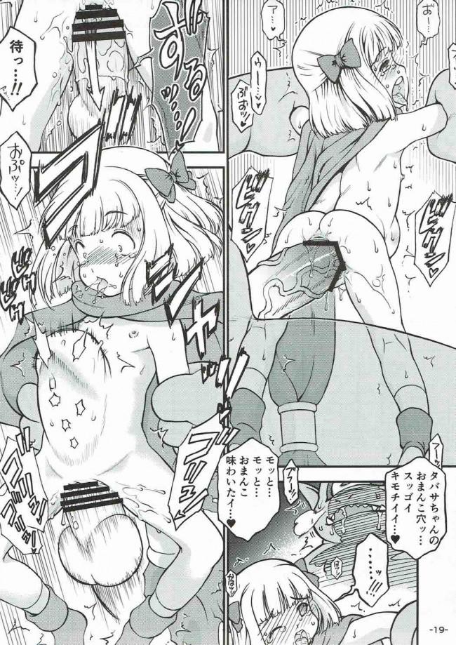 【ドラクエV エロ漫画・エロ同人】タバサちゃんはギガンテスくんとらぶらぶえっち (20)