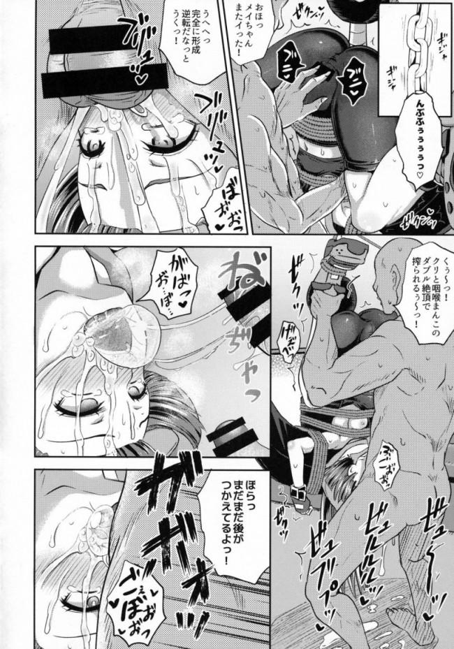 【ギルティギア エロ漫画・エロ同人】ジェリーフィッシュ快俗団へようこそっ!。 (23)