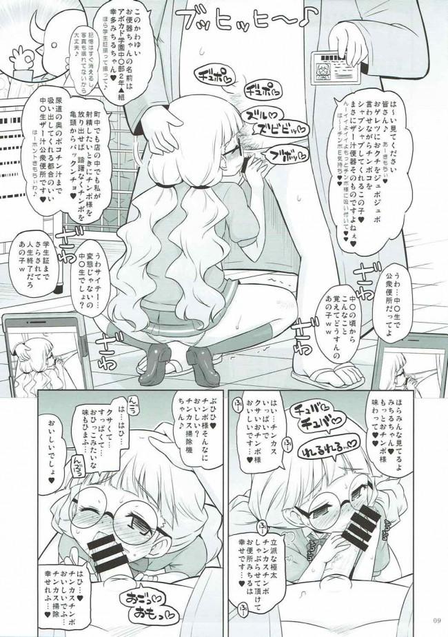 【プリパラ エロ漫画・エロ同人】絶対的催眠 (8)